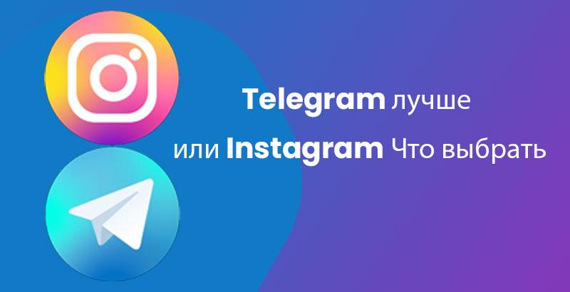 Telegram лучше или Instagram? Что выбрать?